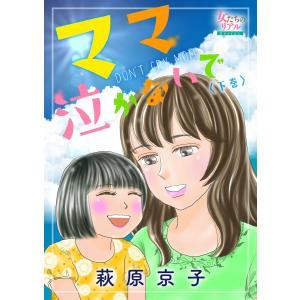 【初回50%OFFクーポン】ママ泣かないで(下) 電子書籍版 / 萩原京子|ebookjapan