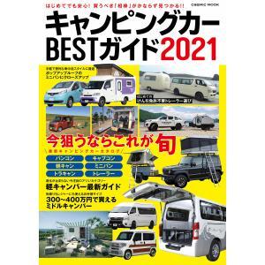 キャンピングカーBESTガイド2021 電子書籍版 / 編集:コスミック出版編集部|ebookjapan