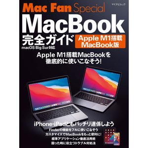 Mac Fan Special MacBook完全ガイド Apple M1搭載MacBook版 電子...