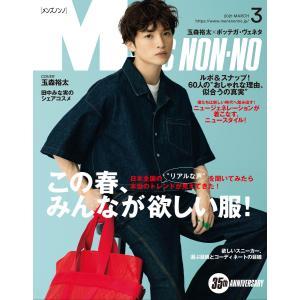 MEN'S NON-NO 2021年3月号 電子書籍版 / 集英社|ebookjapan
