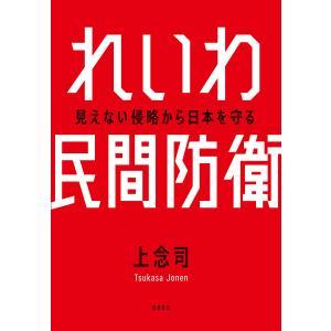 れいわ民間防衛 電子書籍版 / 著者:上念司|ebookjapan