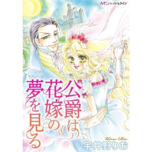 公爵は花嫁の夢を見る 電子書籍版 / 宇井野りお|ebookjapan