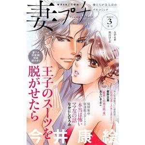 妻プチ 2021年3月号(2021年2月8日発売) 電子書籍版 / プチコミック編集部|ebookjapan
