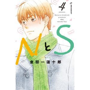 NとS (4) 電子書籍版 / 金田一蓮十郎|ebookjapan