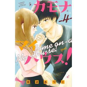 カモナ マイハウス! (4) 電子書籍版 / 南波あつこ ebookjapan