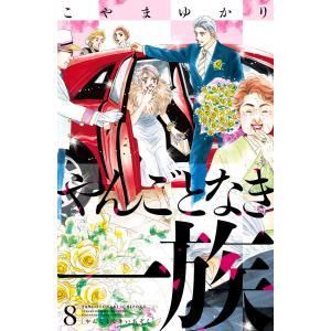 やんごとなき一族 (8) 電子書籍版 / こやまゆかり|ebookjapan