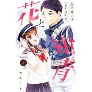 花と紺青 防大男子に恋しました。 (3) 電子書籍版 / 西香はち|ebookjapan