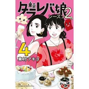 東京タラレバ娘 シーズン2 (4) 電子書籍版 / 東村アキコ ebookjapan