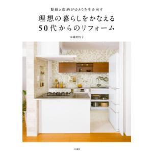 理想の暮らしをかなえる50代からのリフォーム〜動線と収納がゆとりを生み出す 電子書籍版 / 水越美枝子|ebookjapan