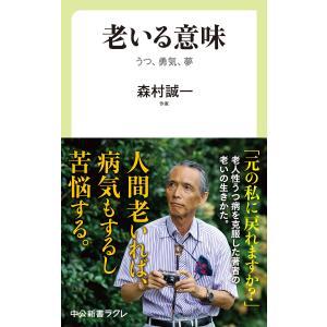 老いる意味 うつ、勇気、夢 電子書籍版 / 森村誠一 著 ebookjapan