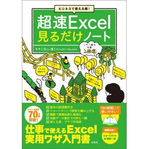 ビジネスで使える順! 超速Excel見るだけノート 電子書籍版 / 監修:羽山博|ebookjapan