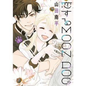 恋するMOON DOG (5)【電子限定おまけ付き】 電子書籍版 / 山田南平|ebookjapan