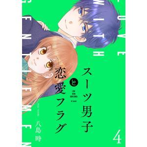 スーツ男子と恋愛フラグ (4)【おまけ描き下ろし付き】 電子書籍版 / 八島時|ebookjapan
