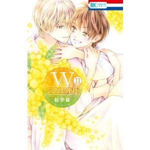 WジュリエットII (11) 電子書籍版 / 絵夢羅|ebookjapan