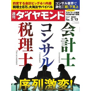 週刊ダイヤモンド 2021年2月13日号 電子書籍版 / 週刊ダイヤモンド編集部|ebookjapan