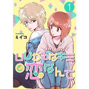 いじわるなキミと恋なんて 1話 電子書籍版 / ミイコ|ebookjapan