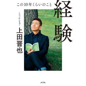 経験 この10年くらいのこと 電子書籍版 / 著:上田晋也|ebookjapan