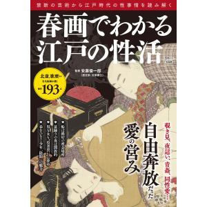 春画でわかる江戸の性活 電子書籍版 / 監修:安藤優一郎|ebookjapan