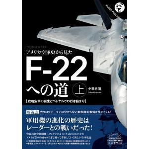 アメリカ空軍史から見た F-22への道(上) 電子書籍版 / 夕撃旅団|ebookjapan