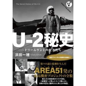 U-2秘史 電子書籍版 / 浜田一穂|ebookjapan
