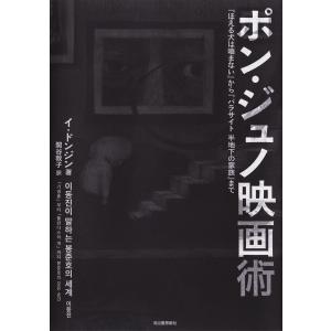 【初回50%OFFクーポン】ポン・ジュノ映画術 電子書籍版 / イ・ドンジン/関谷敦子