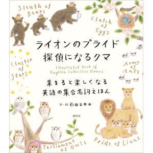 【初回50%OFFクーポン】ライオンのプライド 探偵になるクマ 電子書籍版 / 前田まゆみ ebookjapan