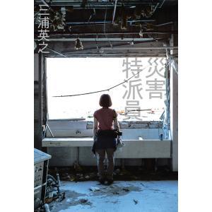 災害特派員 電子書籍版 / 三浦 英之|ebookjapan