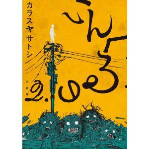 いんへるの (2) 電子書籍版 / カラスヤサトシ ebookjapan