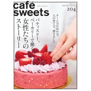 cafe-sweets(カフェスイーツ) vol.204 電子書籍版 / cafe-sweets(カ...