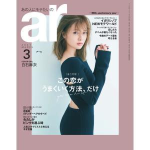ar(アール) 2021年3月号 電子書籍版 / ar(アール)編集部|ebookjapan