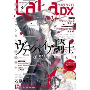 【電子版】LaLaDX 3月号(2021年) 電子書籍版 / LaLa編集部|ebookjapan