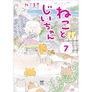 ねことじいちゃん7【電子特典付き】 電子書籍版 / 著者:ねこまき(ミューズワーク)|ebookjapan