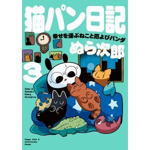猫パン日記 幸せを運ぶねこと厄よびパンダ3【電子特別版】 電子書籍版 / 著者:ぬら次郎|ebookjapan