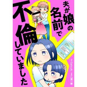 夫が娘の名前で不倫していました 電子書籍版 / 原作:Satsuki 漫画:乙葉一華|ebookjapan