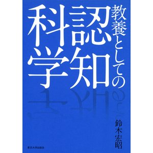 教養としての認知科学 電子書籍版 / 著:鈴木宏昭|ebookjapan