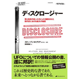 ディスクロージャー 電子書籍版 / 著:スティーブン・M・グリア 訳:廣瀬保雄