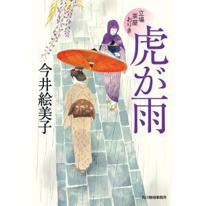虎が雨 立場茶屋おりき 電子書籍版 / 著者:今井絵美子 ebookjapan