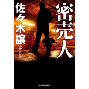 密売人 電子書籍版 / 著者:佐々木譲|ebookjapan