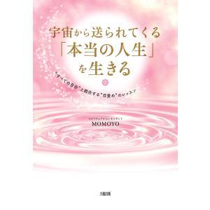 宇宙から送られてくる「本当の人生」を生きる(大和出版) 電子書籍版 / MOMOYO(著)|ebookjapan