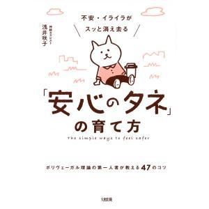 不安・イライラがスッと消え去る「安心のタネ」の育て方(大和出版) 電子書籍版 / 浅井咲子(著)|ebookjapan