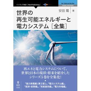 世界の再生可能エネルギーと電力システム 全集 電子書籍版 / 安田陽|ebookjapan