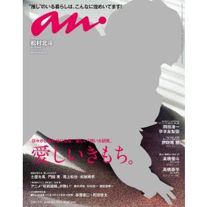 anan (アンアン) 2021年 2月17日号 No.2237 [愛しいきもち。] 電子書籍版 / anan編集部|ebookjapan