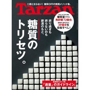 Tarzan (ターザン) 2021年 2月25日号 No.804 [糖質のトリセツ。] 電子書籍版 / Tarzan編集部|ebookjapan
