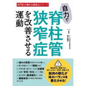自力で脊柱管狭窄症を改善させる運動 電子書籍版 / 福辻鋭記(監) ebookjapan