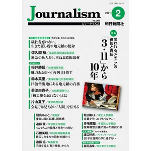 Journalism 2021年2月号 電子書籍版 / 朝日新聞社ジャーナリスト学校 ebookjapan