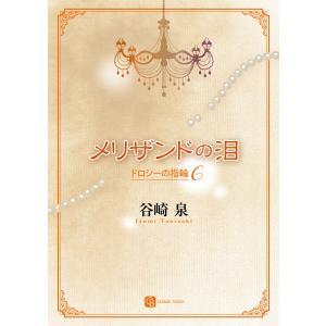 メリザンドの泪 電子書籍版 / 谷崎泉|ebookjapan