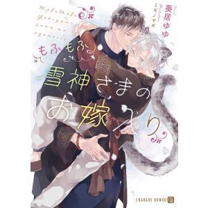 もふもふ雪神さまのお嫁入り【特別版】 電子書籍版 / 葵居ゆゆ/ミギノヤギ|ebookjapan