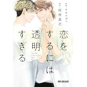 恋をするには透明すぎる【電子限定かきおろし付】 電子書籍版 / yoshi/阿賀直己|ebookjapan