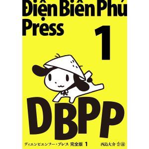 ディエンビエンフー・プレス 完全版 1 電子書籍版 / 西島大介 ebookjapan