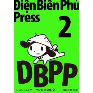 ディエンビエンフー・プレス 完全版 2 電子書籍版 / 西島大介 ebookjapan